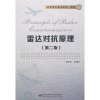 雷达对抗原理第二版赵国庆西安电子科技大学出版社