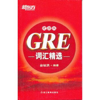 GRE词汇便携(pdf+txt+epub+azw3+mobi电子书在线阅读下载)