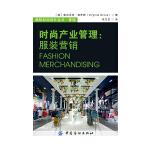 时尚产业管理――服装营销