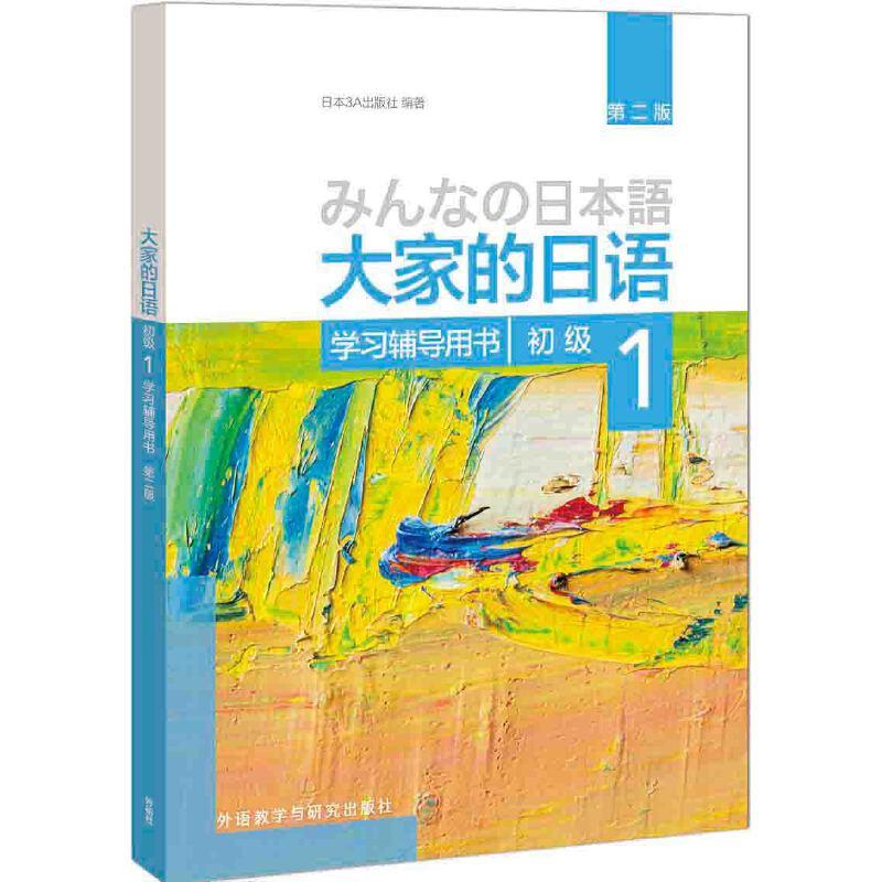 大家的日语(第二版)(初级)(1)(学习辅导用书) 《大家的日语》引进原版教材
