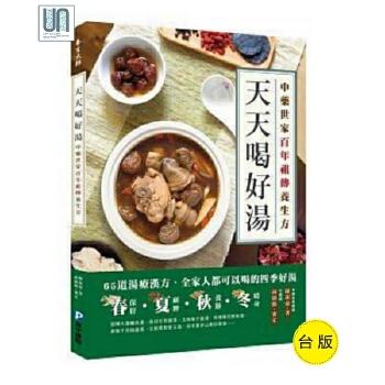 天天喝好汤:中药世家百年祖传养生方和平国际陈淑倩9789863711124 生活养生