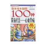 你不可不知的100种简易疗法―心血管病,顾宁,江苏科学技术出版社,9787534566196