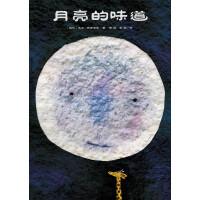 月亮的味道 作家签名本 (二十周年纪念版 赠送超萌身高尺)