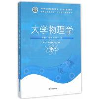大学物理学(国家林业局普通高等教育十三五规划教材)