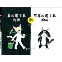 中国原创图画书:喜欢用工具的书和不喜欢用工具的猫
