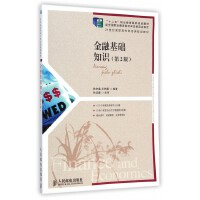 金融基础知识(第2版21世纪高职高专财经类规划教材)