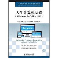【正版二手书9成新左右】大学计算机基础 刘永娟,彭勇 人民邮电出版社