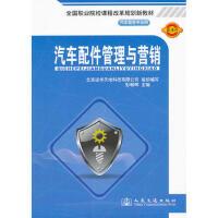 【二手九成新】汽车配件管理与营销 9787114092510 人民交通出版社
