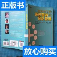 [二手旧书9新]博瑞森管理丛书:新医改下的医药营销与团队管理 ?