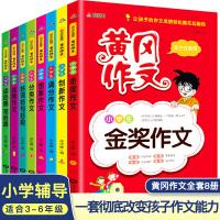 小学生黄冈作文8册 3-6年级作文大全(金奖+读后感+满分+想象+优秀+好词好句好段+分类+创新)