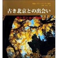 【二手书8成新】寻访北京的古迹(日文版 阿南史代 五洲传播出版社