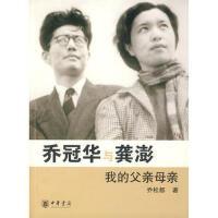 【正版二手书9成新左右】乔冠华与龚澎我的父亲母亲 乔松都 中华书局