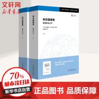 科尔曼报告:教育机会公平 华东师范大学出版社有限公司