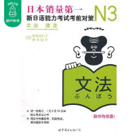 正版 新日语能力考试考前对策N3语法 日语能力测试辅导 标准日本语日语学习 日语书 初级教材 日语教程指南