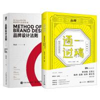 【套装2本】一稿通过 品牌设计给设计师的经验谈 品牌设计法则案例方法品牌设计整体规划思路书籍 图形字形标志logo吉祥