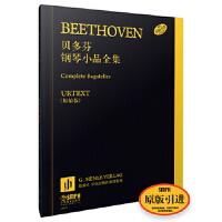 贝多芬钢琴小品全集 奥托.范.埃尔梅 上海音乐出版社 9787552310757