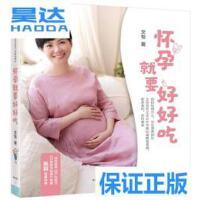 [二手旧书9成新]怀孕就要好好吃 /文怡 中信出版社