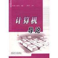 计算机导论,卢昌荆,黄翠兰,厦门大学出版社,9787561524817