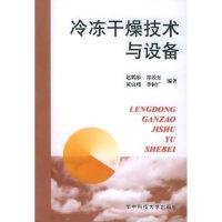 冷冻干燥技术与设备 赵鹤皋 华中科技大学出版社 9787560934075