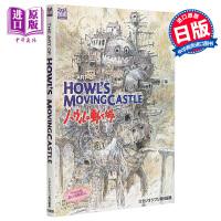 【中商原版】哈尔的移动城堡 艺术书 宫崎骏 日文原版 The art of Howl's movingcastle�Dハ