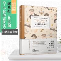 【现货速发】床头灯3000词系列英语学习读本(英汉对照)了不起的盖茨比 初中高中英语读物