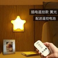 小夜灯泡插电喂奶遥控夜光插座节能婴儿台灯卧室床头睡眠小灯护眼