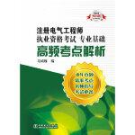 2013注册电气工程师执业资格考试 专业基础 高频考点解析 【正版书籍】