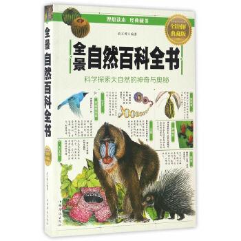 全景自然百科全书(pdf+txt+epub+azw3+mobi电子书在线阅读下载)