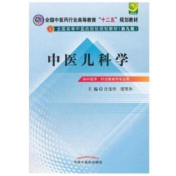中医儿科学-----十二五规划(第九版)