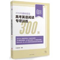 2019年最新题型高考英语阅读专项训练300篇