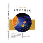 科学探索丛书――天文学发现之旅(全彩图解版)