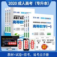 成人高考专升本教材2020工学理学全套成考教材+真题:政治+英语+高数学一(套装共6册)