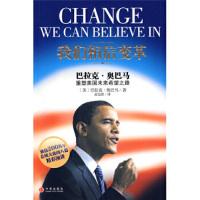 【正版二手书9成新左右】我们相信变革:巴拉克 奥巴马重塑美国未来希望之路 [美] 奥巴马,孟宪波 中信出版社,中信出版
