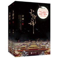 【二手书8成新】玉阶辞 青湘, 悦读纪 出品 江苏文艺出版社