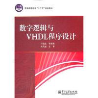 【正版二手书9成新左右】数字逻辑与VHDL程序设计 冯福生 电子工业出版社