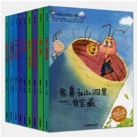 小蚂蚁的大象世界9册 彩图注音版 幼儿童学前早教启蒙认知成长故事绘本 3-6-9岁宝宝睡前亲子共读故事书 小学一二年级