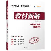 【XSM】29 8八年级数学(人教版RJ)下册天天向上教材新解 16春 刘来刚 白山出版社9787552911411