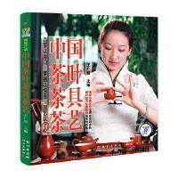 中国茶叶茶具茶艺 王广智 科学出版社 9787508840307