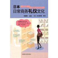 日本日常商务礼仪文化