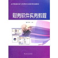 财务软件实务教程