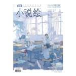 小说绘249(2008下)