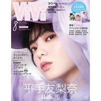 预售 【中商原版】ViVi 2021年8月特�e版 平手友梨奈封面 特集 日文原版 ViVi