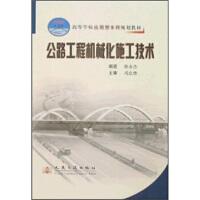 【正版二手书9成新左右】公路工程机械化施工技术 徐永杰 人民交通出版社