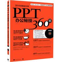 【二手书8成新】PPT办公秘技360招(2010超值全彩版 附 王国胜 中国青年出版社