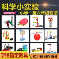 小学科学实验套装diy材料器材 手工物理发明儿童益智科技小制作