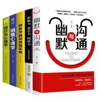 销售学5册 微行为心理学 销售心理学 销售学越简单越实用 影响力意志力创新力 幽默与沟通