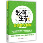 妙笔生花:分类作文指导(初中第二集),杨铭朝,广东人民出版社