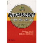 劳动合同争议处理程序-协商・调解・仲裁・诉讼