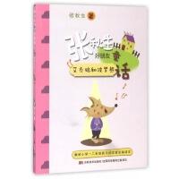 张秋生好朋友童话:艾乔狼和波罗熊(新版)