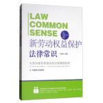 法律行为百科全书:新劳动权益保护法律常识